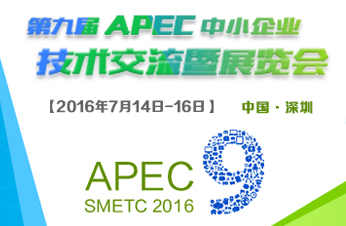 The 9th APEC Small & Medium Enterprises Technology Conference and Fair
